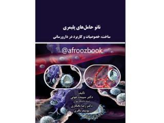 کد 056- نانو حاملهای پلیمری ساخت خصوصیات و کاربرد در دارورسانی