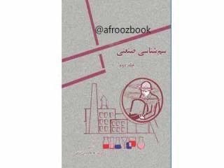 کد 0514- سم شناسی صنعتی جلد دوم