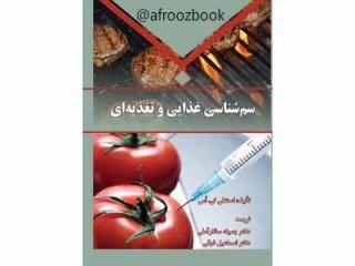 کد 0515- سم شناسی غذایی و تغذیه ای