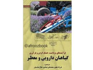 کد 081- کتاب فرآیندهای برداشت، خشک کردن و فرآوری گیاهان دارویی و معطر