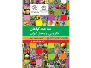 کد 073- شناخت گیاهان دارویی و معطّر ایران
