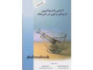 کد 031-  آشنایی با فرمولاسیون داروهای ترکیبی در داروخانه