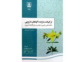 کد 151- ترکیبات سازنده گیاهان دارویی