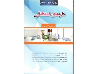 کد 161- روش صحیح استفاده از داروهای استنشاقی در بیماران ریوی