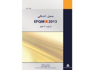 کد 172- از ایده تا عمل EFًQM 2013 مدل تعالی/بهره وری و کیفیت