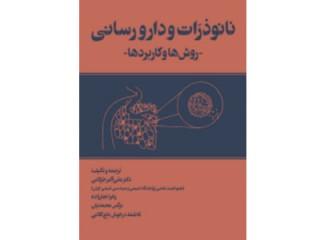 کد 191- نانوذرات و دارورسانی (روشها و کاربردها)