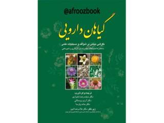 202- گیاهان دارویی