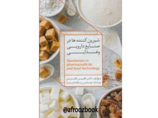 212-  شیرین کننده ها در صنایع دارویی و غذایی