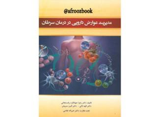 162- مدیریت عوارض دارویی در درمان سرطان