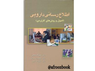 0212- اطلاع رسانی دارویی اصول و روش های کاربردی