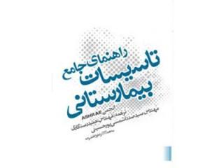 کد 254- راهنمای جامع تاسیسات بیمارستانی