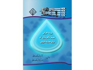 کد 0110- پروسه اجرایی سیستم خالص سازی آب برای مصارف دارویی