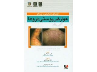 کد 264- راهنمای تشخیص و درمان عوارض پوستی داروها