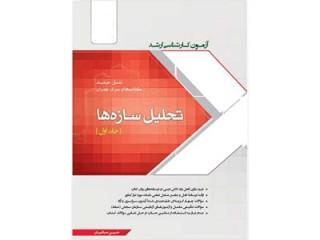 کد 0116- کتاب تحلیل سازه ها جلد 1