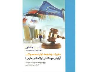 کد 332: مقررات و ضوابط تولید محصولات آرایشی - بهداشتی در اتحادیه اروپا: بخشنامه EEC/768/76 (جلد 1)