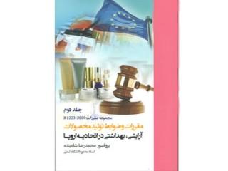 کد 333: مقررات و ضوابط تولید محصولات آرایشی - بهداشتی در اتحادیه اروپا: بخشنامه  2009-R1223 جلد 2