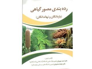 کد 3012- رده بندی مصور گیاهی (بازدانگان و نهاندانگان)