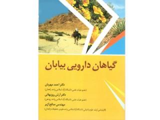 کد 3013- گیاهان دارویی بیابان