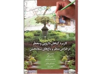 کد 3014- کاربرد گیاهان دارویی و معطر در طراحی منظر و باغهای شفابخش