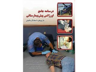 کد 351- درسنامه جامع اورژانس های پیش بیمارستانی 2 جلدی