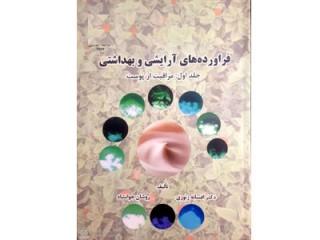 کد 0515-  فراوردههای آرایشی و بهداشتی (جلد اول: مراقبت از پوست)