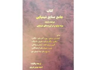 کد 361- کتاب جامع صنایع شیمیایی جزئیات تولید مواد اولیه و فرآورده های شیمیایی