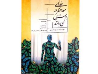 کد 0123: خدای مورد نطر در دسترس نمی باشد