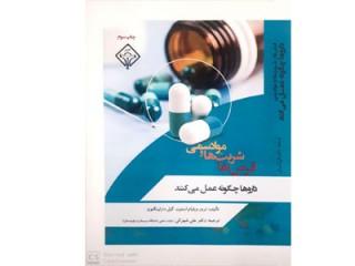 کد 0117- قرص ها، شربت ها، مواد سمی داروها چگونه عمل می کنند