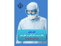 0124- کتاب جامع رفتار درست کارکنان در اتاق تمیز
