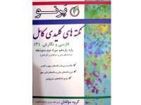 کد 701:  نکته های کلیدی فارسی و نگارش (2) پایه یازدهم فنی و حرفه ای