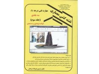 کد 4111- نقشه کشی معماری -جلد 3 (اتوکد دو بعدی و سه بعدی)