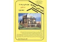 کد 4113- نقشه کشی معماری - جلد اول