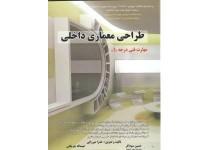 کد 4119- کتاب طراحی معماری داخلی مهارت فنی درجه  یک