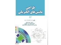کد 4120- طراحی ماشینهای الکتریکی