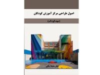 کد 4121- اصول طراحی مرکز آموزش کودکان (مهد کودک)