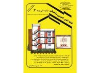 کد 4115- نقشه کشی عمومی ساختمان مهارت فنی درجه ۲