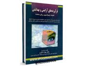کد 011- فرآورده های آرایشی و بهداشتی
