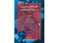 کد 0411- مقاومت های میکروبی و درمان آنتی بیوتیکی
