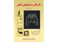 کد 0415- طب كار و بيماريی های شغلی جلد (1)