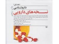 کد 021- داروشناسی نسخه های دارویی (جلد اول)
