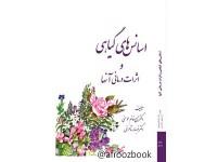 کد 059- اسانسهای گیاهی و اثرات درمانی آنها