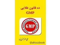 کد 015 - 10 قانون GMP