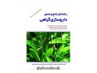 کد 121- راهنمای جامع و مصور داروسازی گیاهی