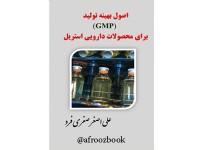 کد 014-  اصول بهینه تولید (GMP) برای محصولات دارویی استریل