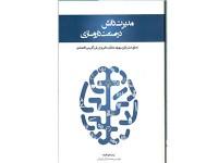 کد 111- مدیریت دانش در صنعت داروسازی: تحقق استراتژی، بهبود عملکرد مالی و ارزش آفرینی اقتصادی