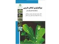 کد 152- بیوتکنولوژی گیاهان دارویی (از تحقیقات پایه تا کاربردهای صنعتی)