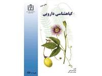 کد 032- گیاهشناسی دارویی