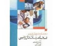181- راهنمای جامع و کاربردی محاسبات دارویی