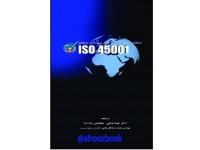 241- استاندارد سيستم مديريت ايمني و بهداشت حرفه اي ISO 45001