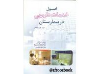 0211- اصول خدمات دارویی در بیمارستان